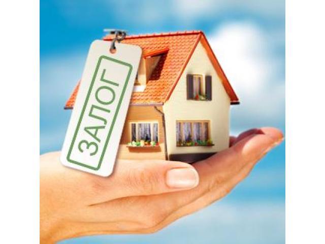 кредит на залоговое имущество
